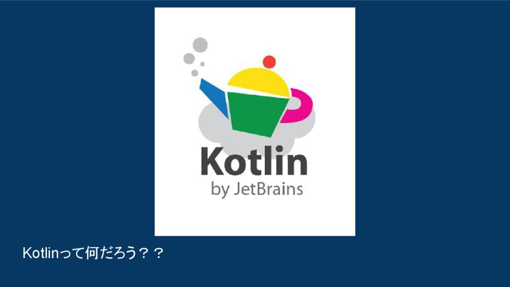 Kotlinって何だろう??