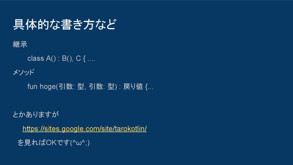 具体的な書き方など 継承 class A() : B(), C { .... メソッド fun...