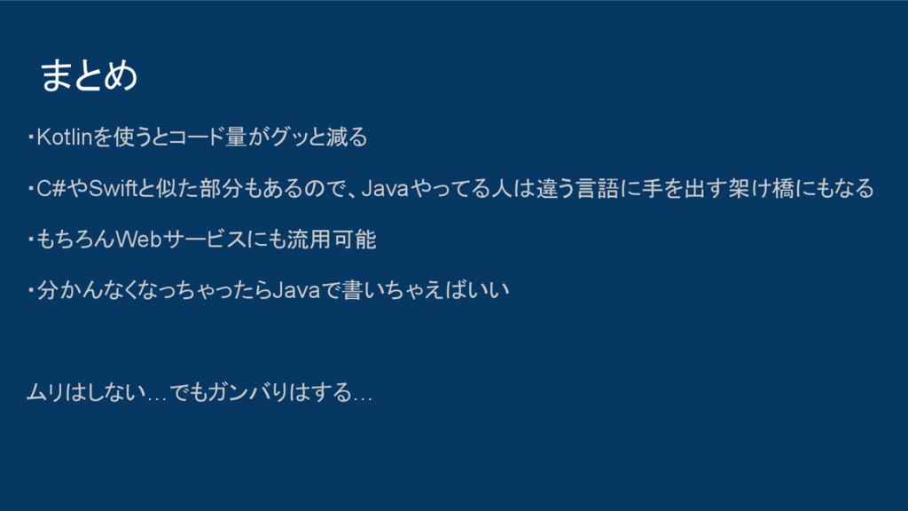 まとめ ・Kotlinを使うとコード量がグッと減る ・C#やSwiftと似た部分もあるので、J...