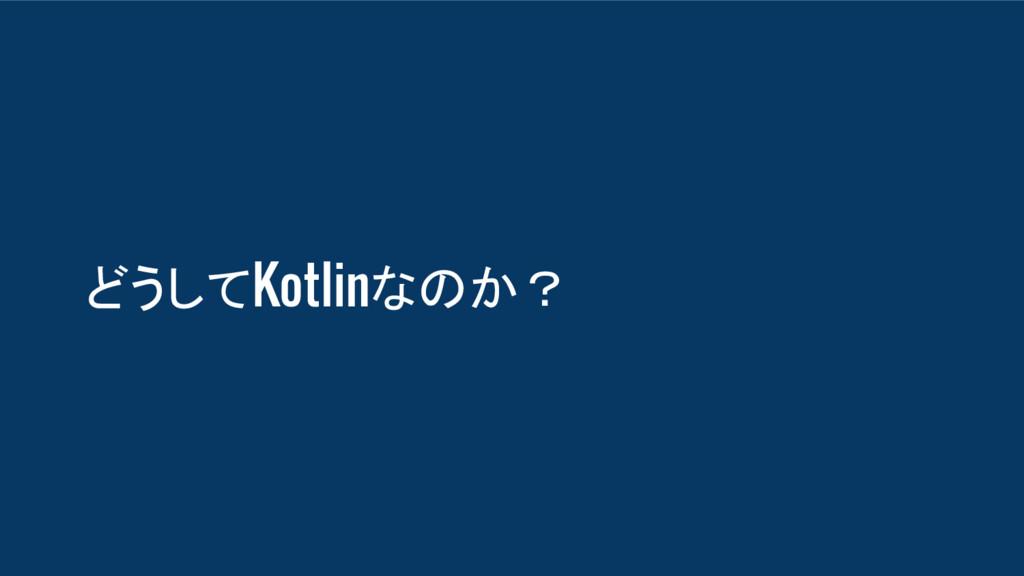 どうしてKotlinなのか?