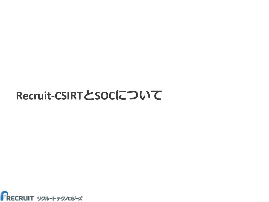 Recruit-CSIRTとSOCについて