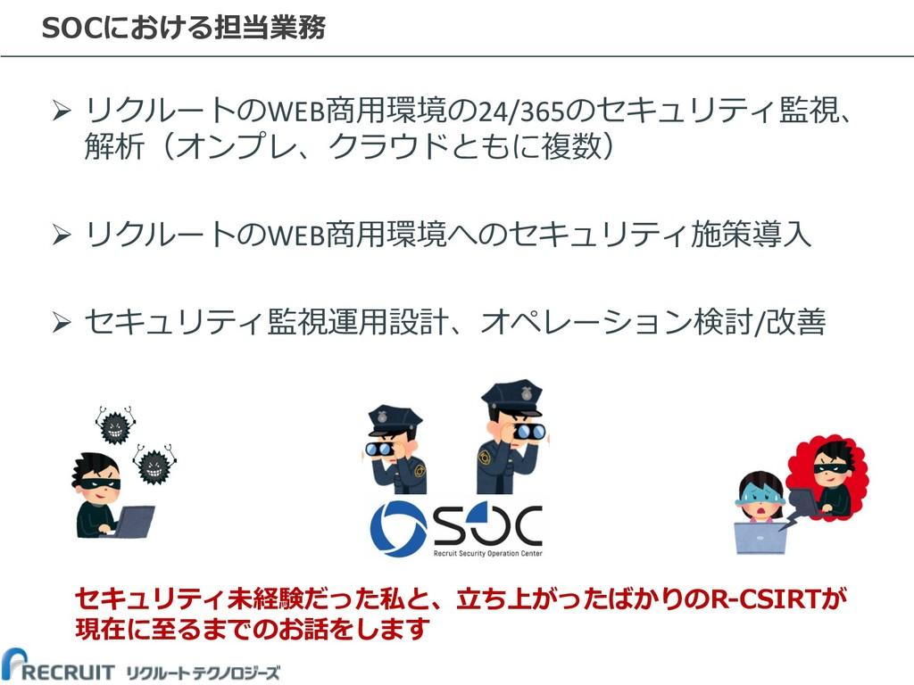 Ø リクルートのWEB商⽤環境の24/365のセキュリティ監視、 解析(オンプレ、クラウドとも...