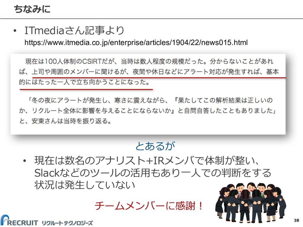 38 ちなみに • ITmediaさん記事より https://www.itmedia.co....
