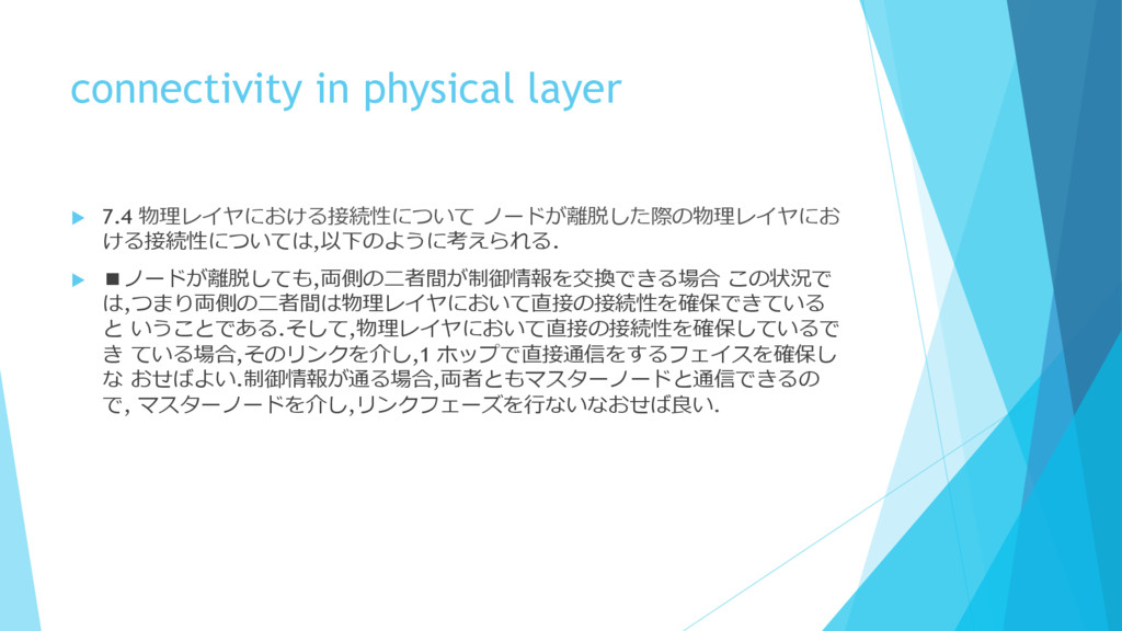 connectivity in physical layer u 7.4 物理理レイヤにお...