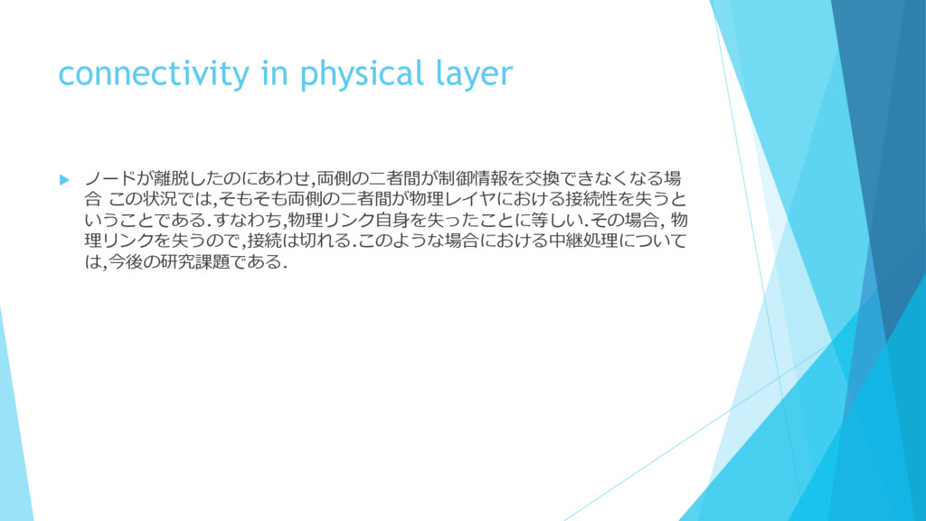 connectivity in physical layer u ノードが離離脱したのにあ...
