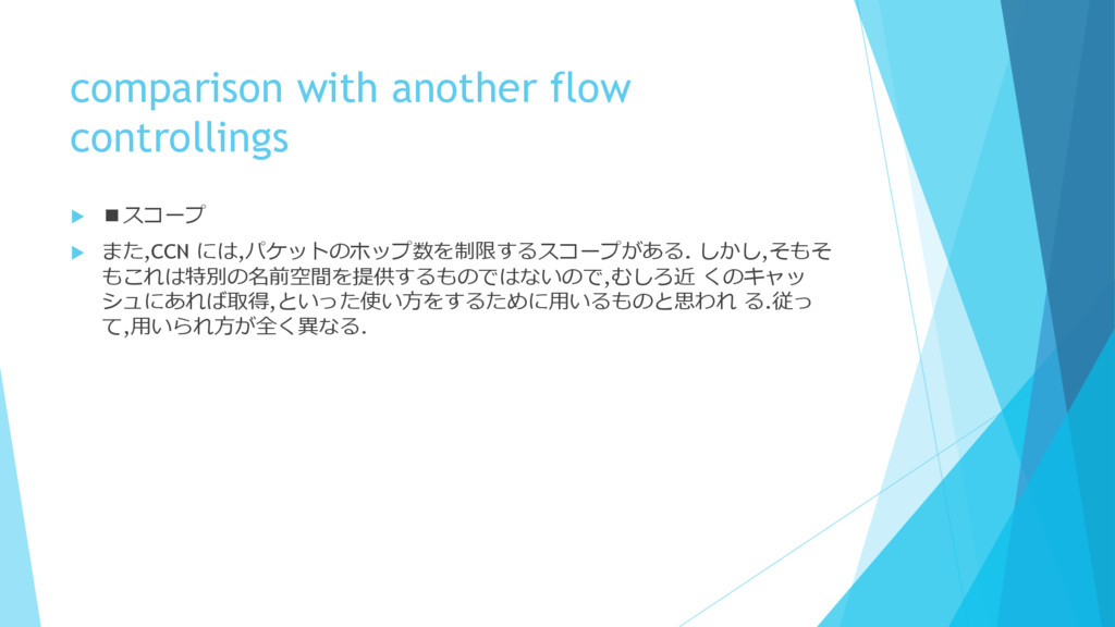 comparison with another flow controllings u ■...