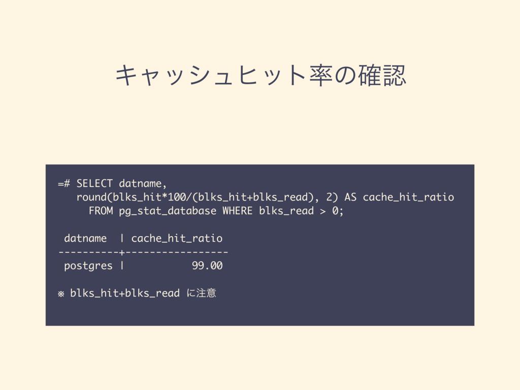 Ωϟογϡώοτͷ֬ =# SELECT datname, round(blks_hit*...