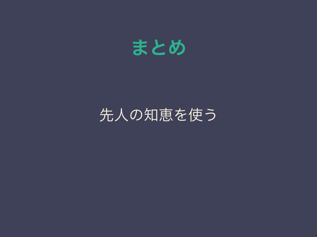 ·ͱΊ ઌਓͷܙΛ͏