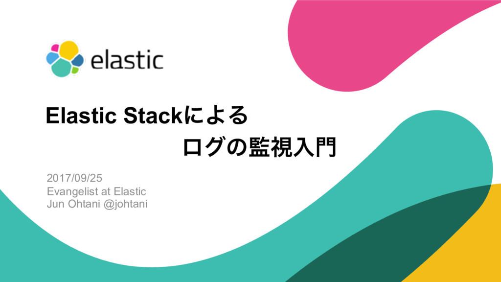 ‹#› 2017/09/25 Evangelist at Elastic Jun Ohtani...