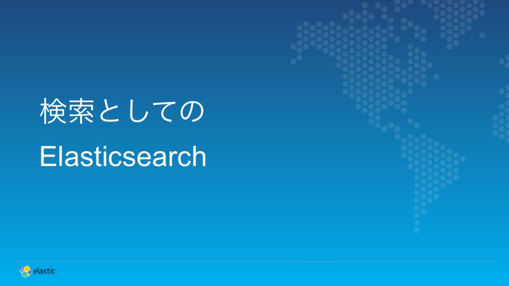 ݕࡧͱͯ͠ͷ Elasticsearch