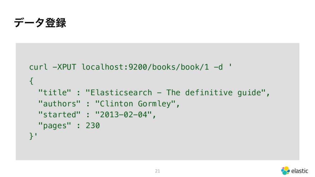 σʔλొ 21 curl -XPUT localhost:9200/books/book/1...