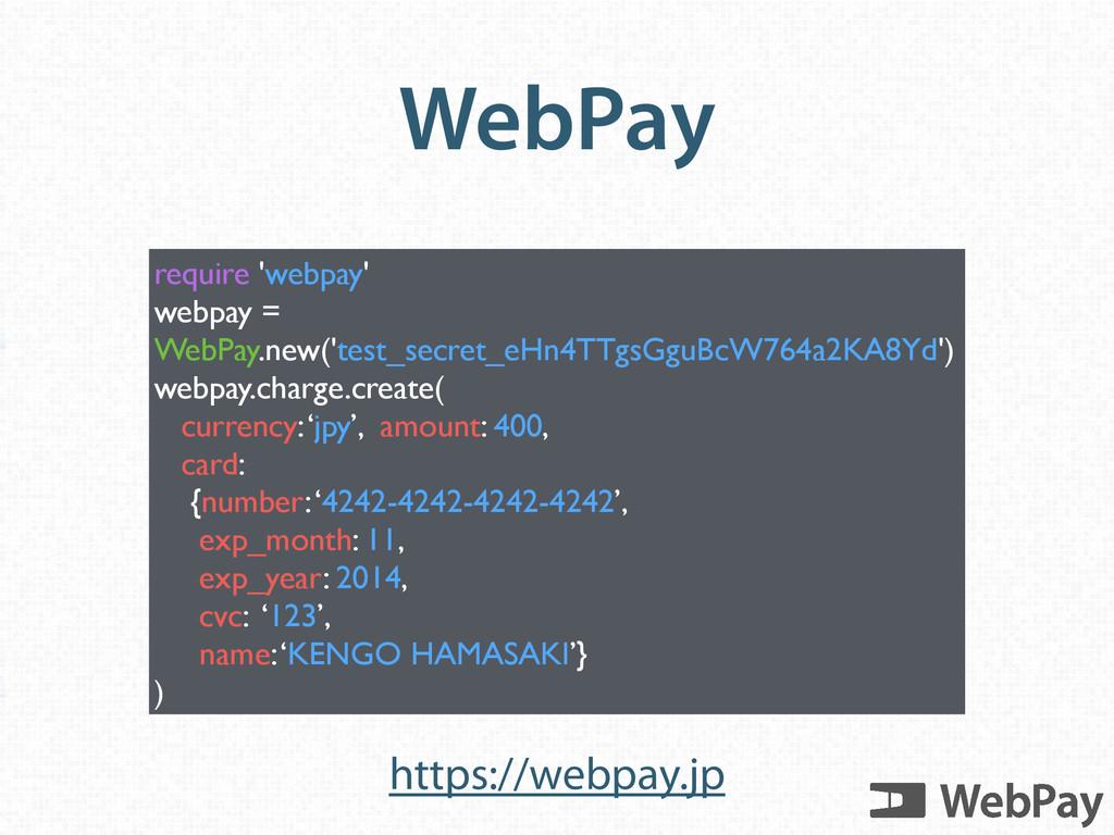 WebPay require 'webpay' webpay = WebPay.new('te...