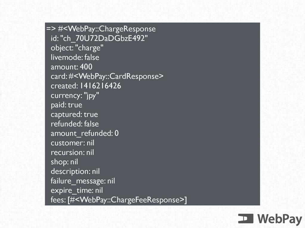 "=> #<WebPay::ChargeResponse id: ""ch_70U72DaDGbz..."