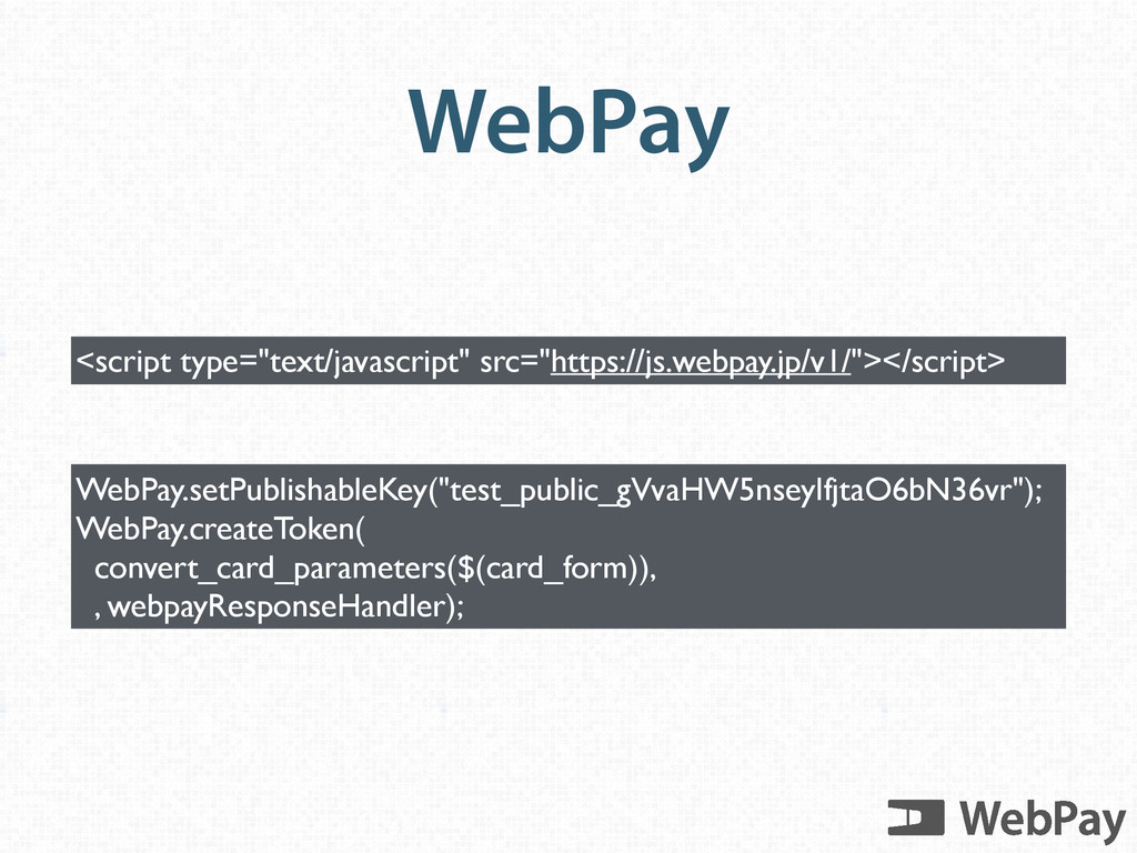 """WebPay <script type=""""text/javascript"""" src=""""http..."""