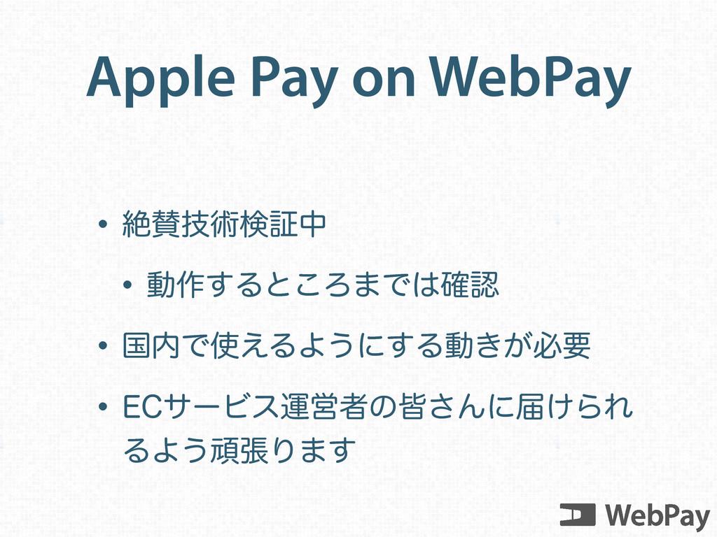 Apple Pay on WebPay wઈٕज़ݕূத wಈ࡞͢Δͱ͜Ζ·Ͱ֬ wࠃ...