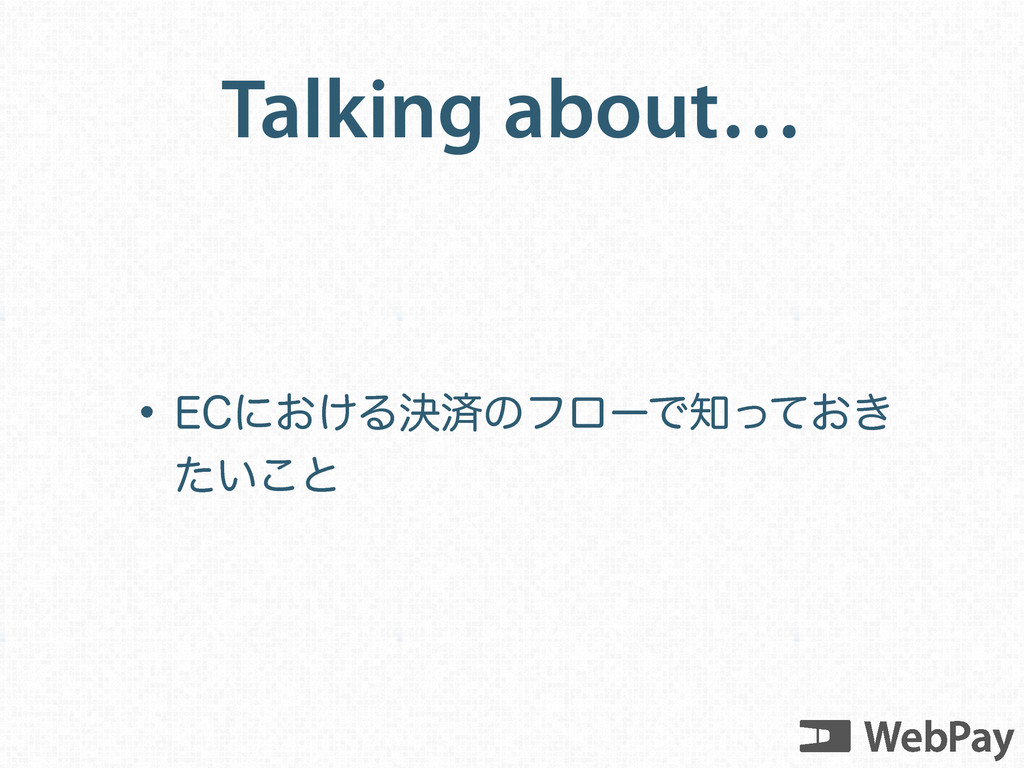 Talking about… w&$ʹ͓͚ΔܾࡁͷϑϩʔͰ͓͖ͬͯ ͍ͨ͜ͱ