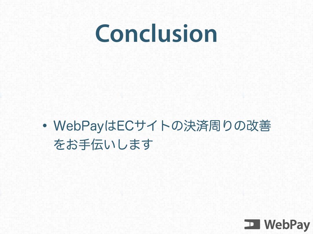 Conclusion w8FC1BZ&$αΠτͷܾࡁपΓͷվળ Λ͓ख͍͠·͢