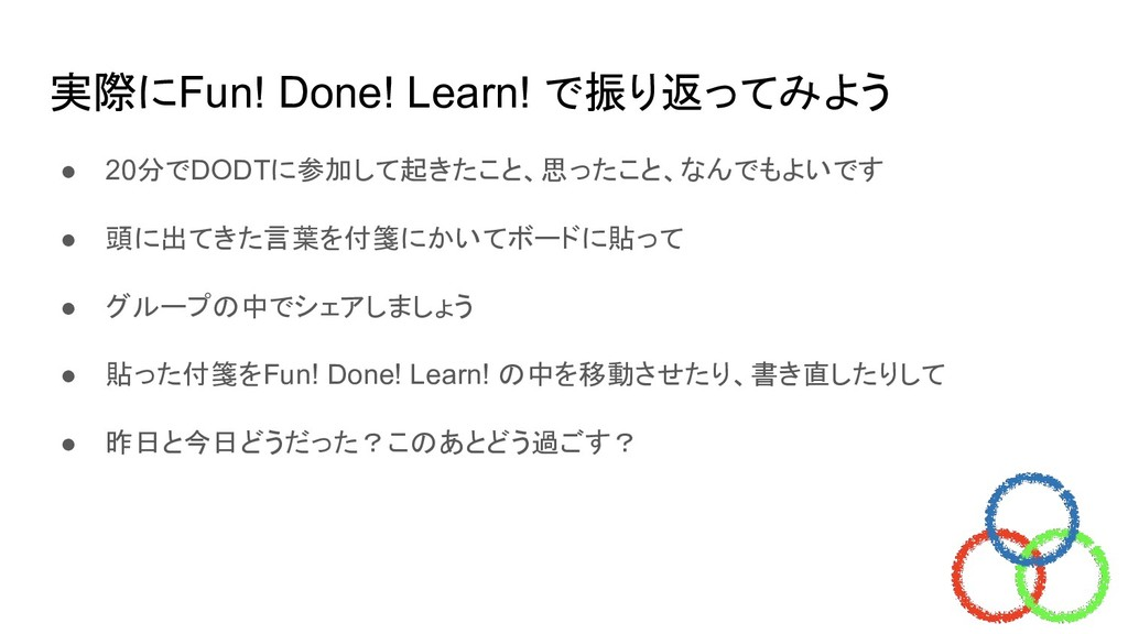 実際にFun! Done! Learn! で振り返ってみよう ● 20分でDODTに参加して起...