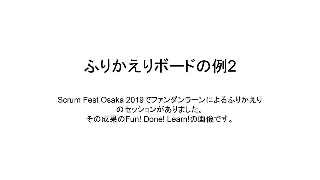 ふりかえりボードの例2 Scrum Fest Osaka 2019でファンダンラーンによるふり...