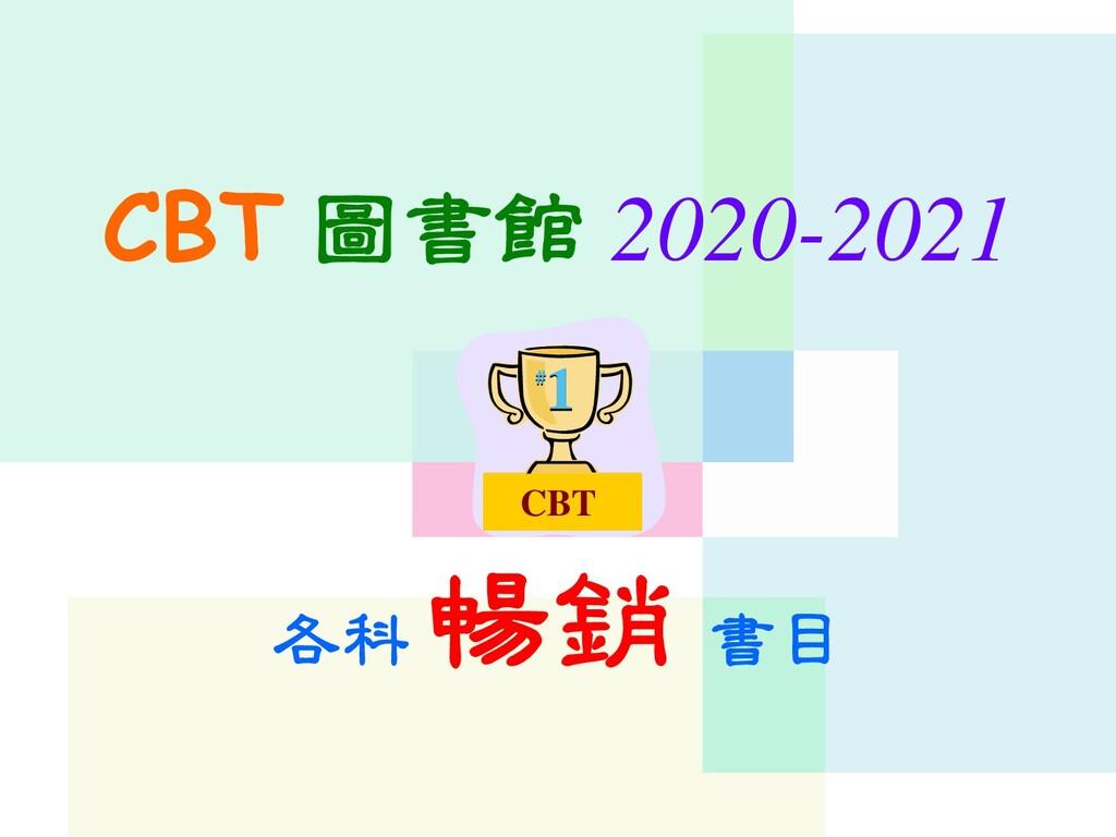CBT 圖書館 2020-2021 各科 暢銷 書目 CBT