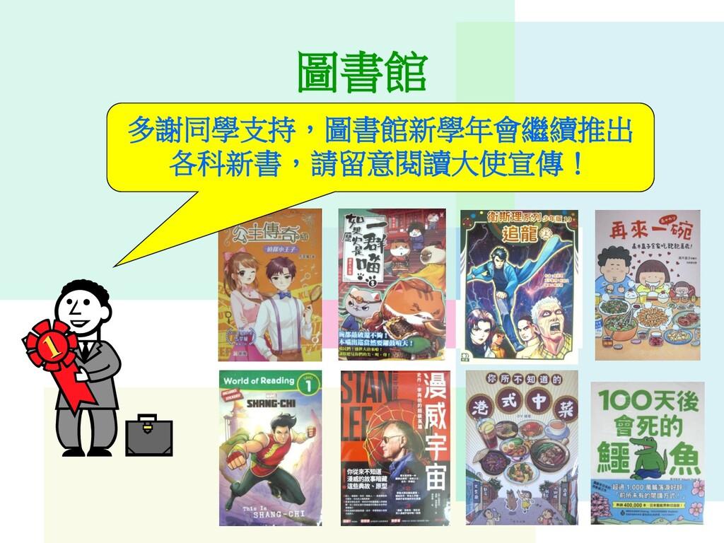 圖書館 多謝同學支持,圖書館新學年會繼續推出 各科新書,請留意閱讀大使宣傳!