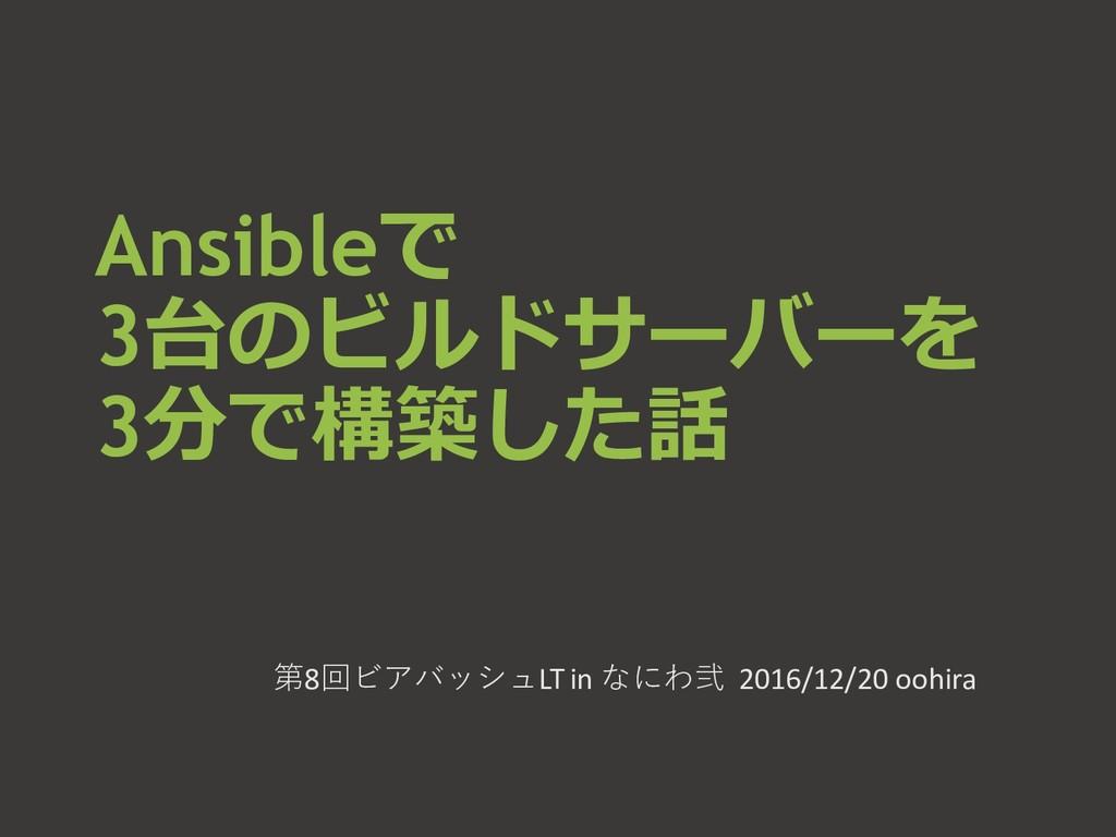 Ansibleで 3台のビルドサーバーを 3分で構築した話 第8回ビアバッシュLT in なに...