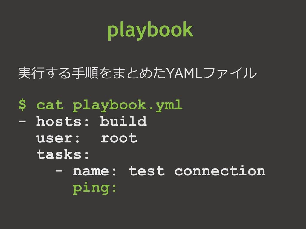 実行する手順をまとめたYAMLファイル $ cat playbook.yml - hosts:...