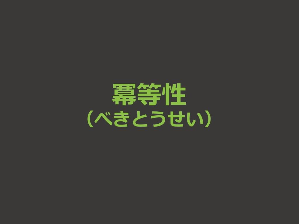 冪等性 (べきとうせい)