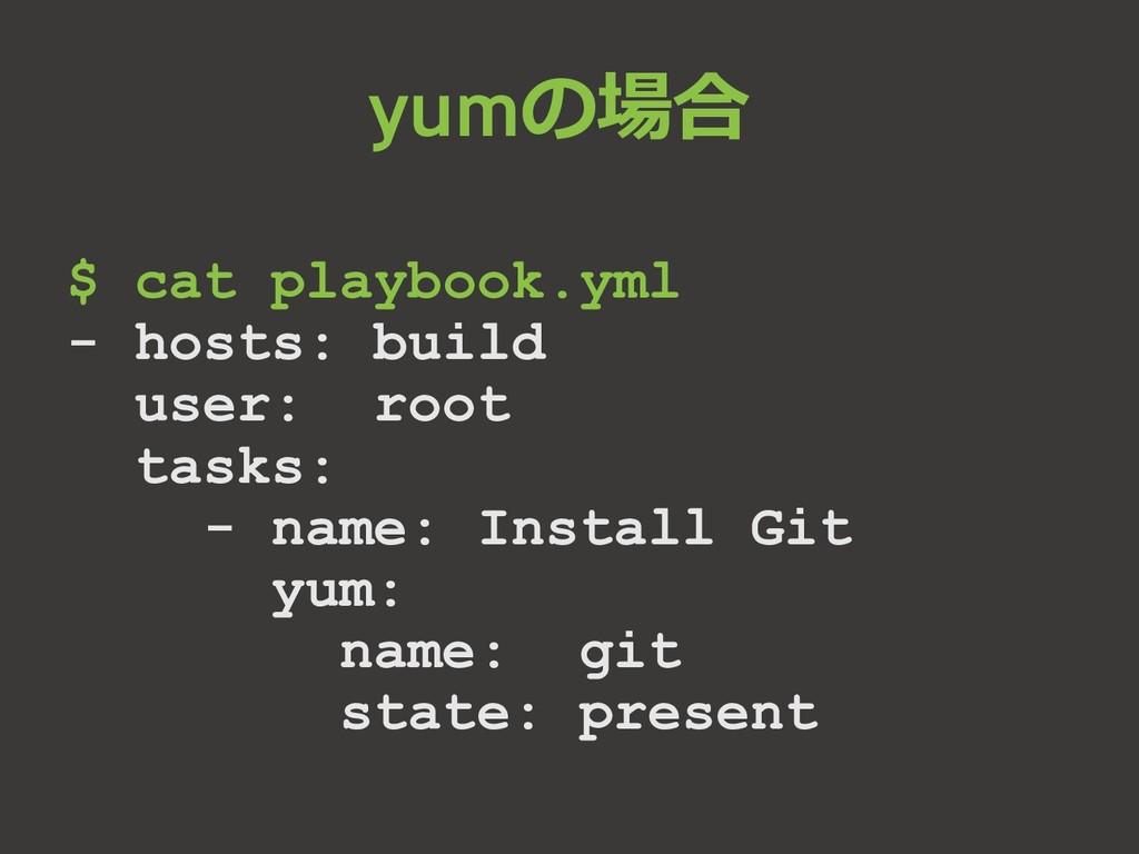 $ cat playbook.yml - hosts: build user: root ta...