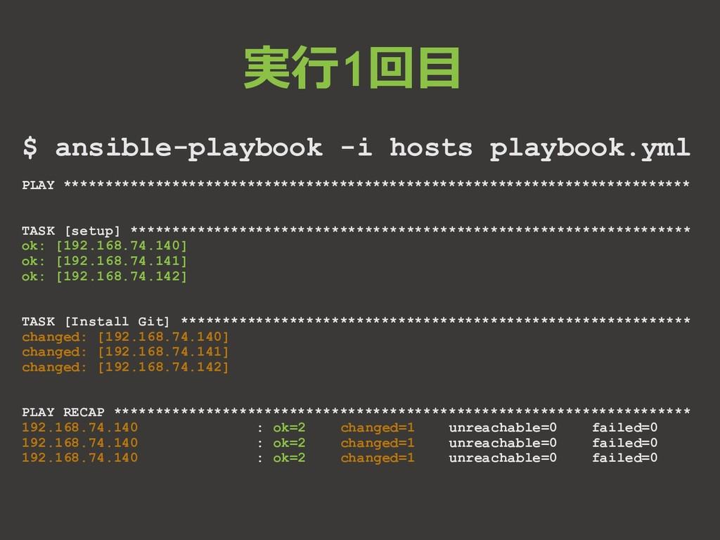 実行1回目 $ ansible-playbook -i hosts playbook.yml ...