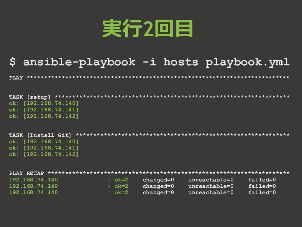 実行2回目 $ ansible-playbook -i hosts playbook.yml ...
