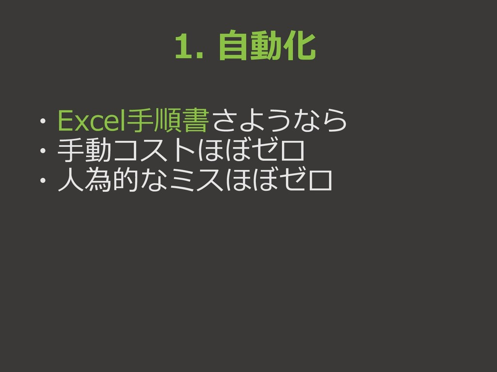 ・Excel手順書さようなら ・手動コストほぼゼロ ・人為的なミスほぼゼロ 1. 自動化