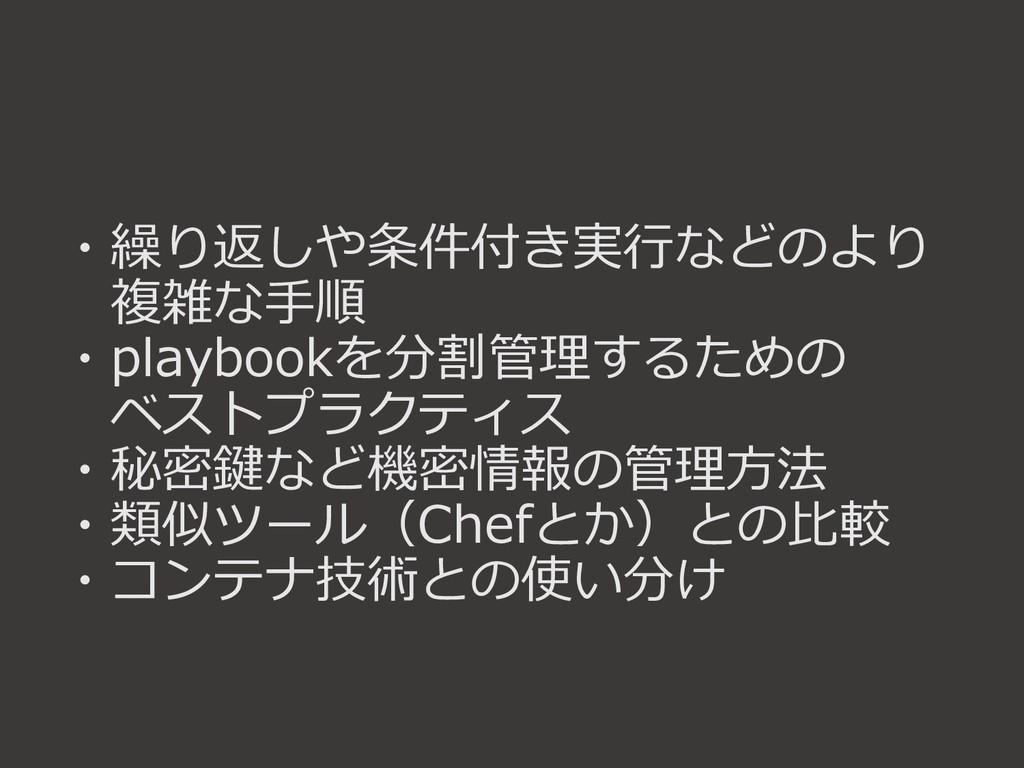 ・繰り返しや条件付き実行などのより 複雑な手順 ・playbookを分割管理するための ベスト...