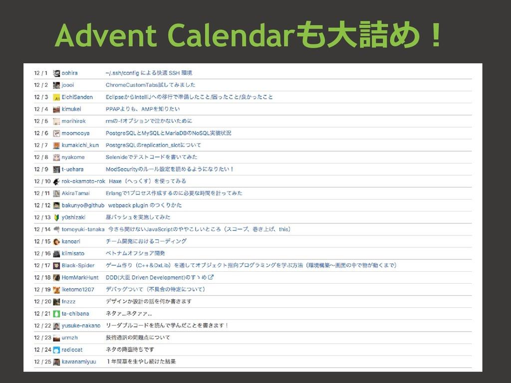 Advent Calendarも大詰め!