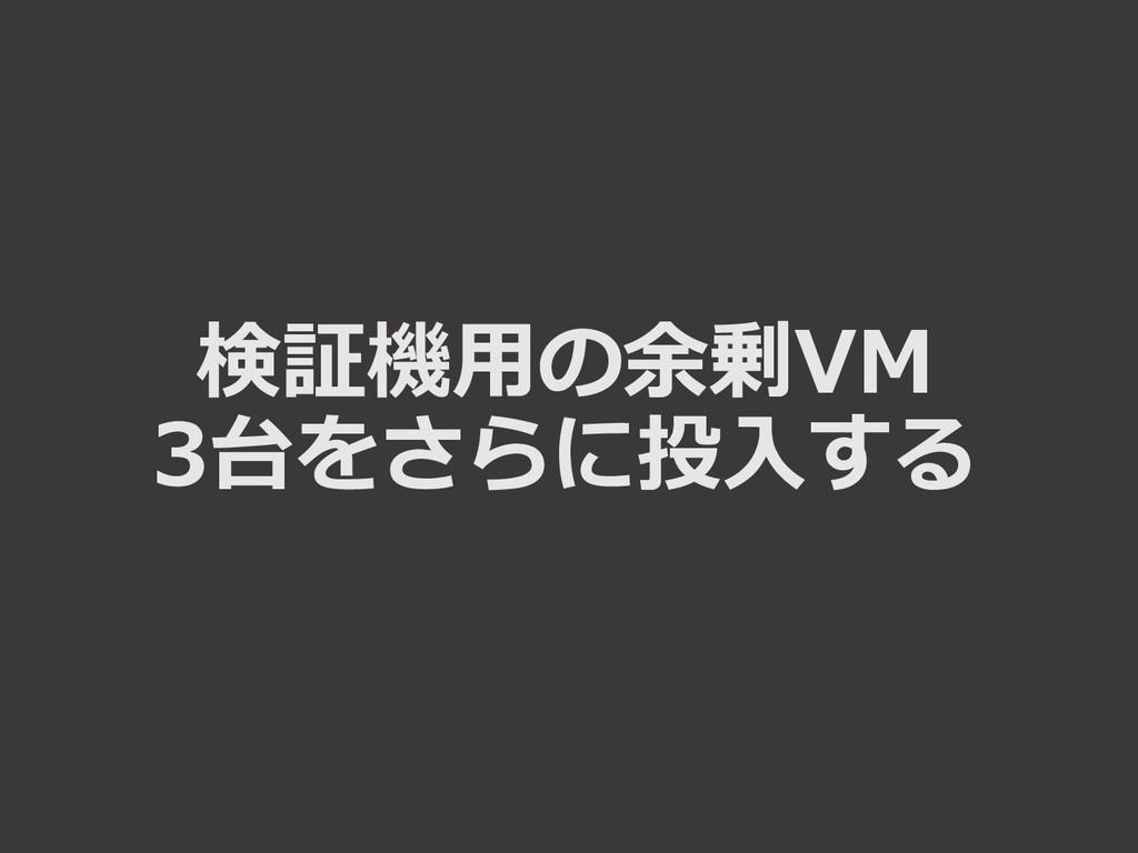 検証機用の余剰VM 3台をさらに投入する