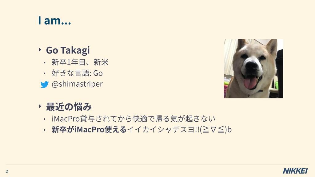 ‣ Go Takagi • 新卒1年⽬、新⽶ • 好きな⾔語: Go • @shimastri...