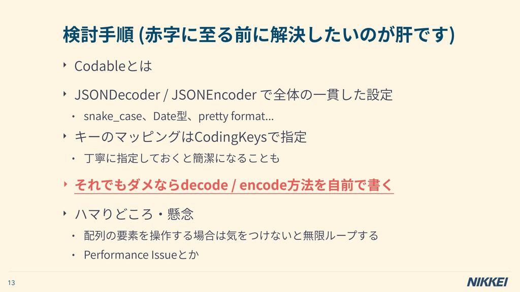 ‣ Codableとは ‣ JSONDecoder / JSONEncoder で全体の⼀貫し...
