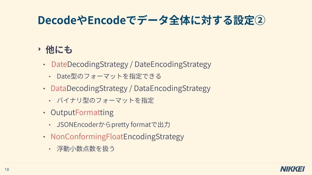 ‣ 他にも • DateDecodingStrategy / DateEncodingStra...