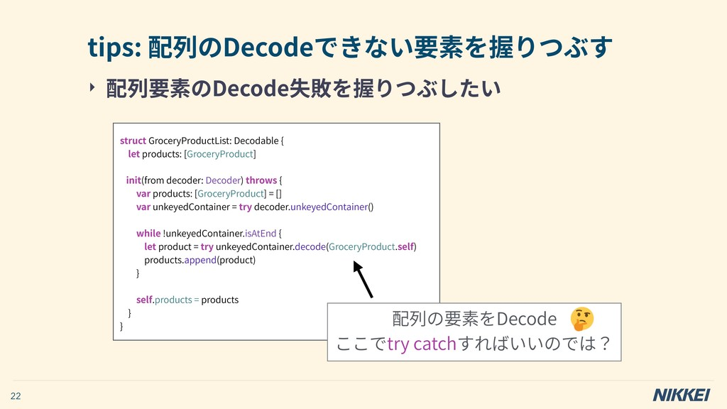 tips: 配列のDecodeできない要素を握りつぶす 22 struct GroceryPr...