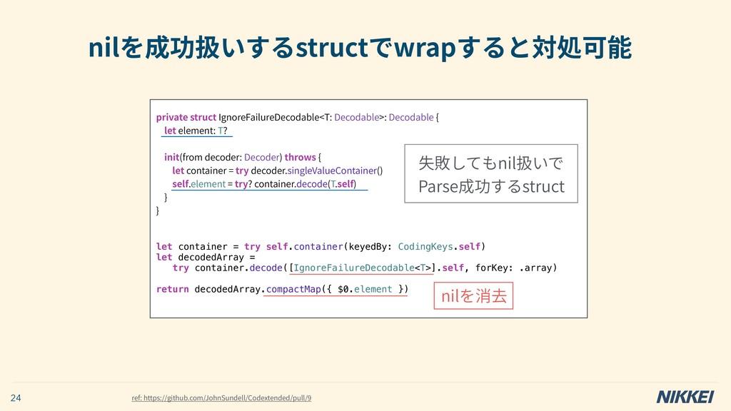nilを成功扱いするstructでwrapすると対処可能 24 ref: https://gi...