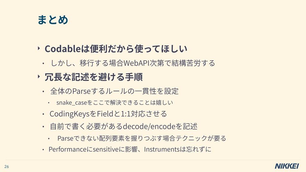 ‣ Codableは便利だから使ってほしい • しかし、移⾏する場合WebAPI次第で結構苦労...