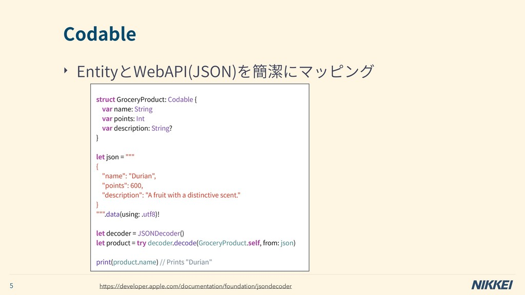 ‣ EntityとWebAPI(JSON)を簡潔にマッピング Codable 5 https:...