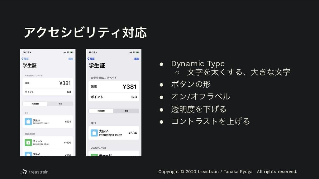 Copyright © 2020 treastrain / Tanaka RyogaɹAll ...