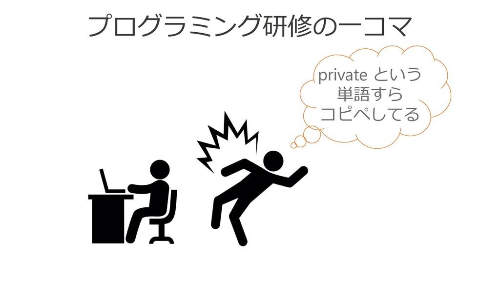 private という 単語すら コピペしてる プログラミング研修の一コマ