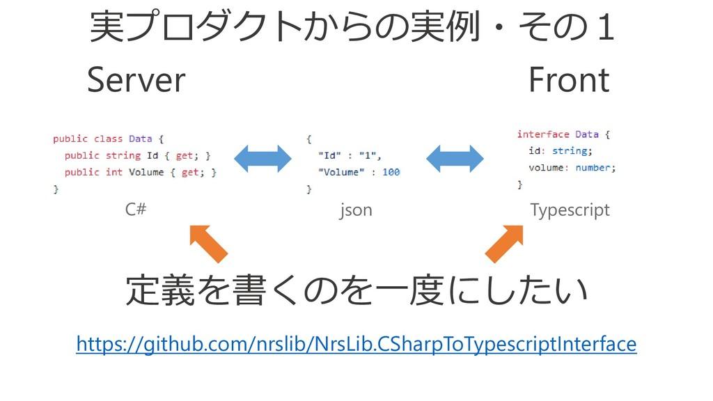Front Server C# json Typescript 定義を書くのを一度にしたい h...