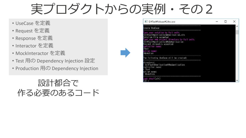 設計都合で 作る必要のあるコード 実プロダクトからの実例・その2