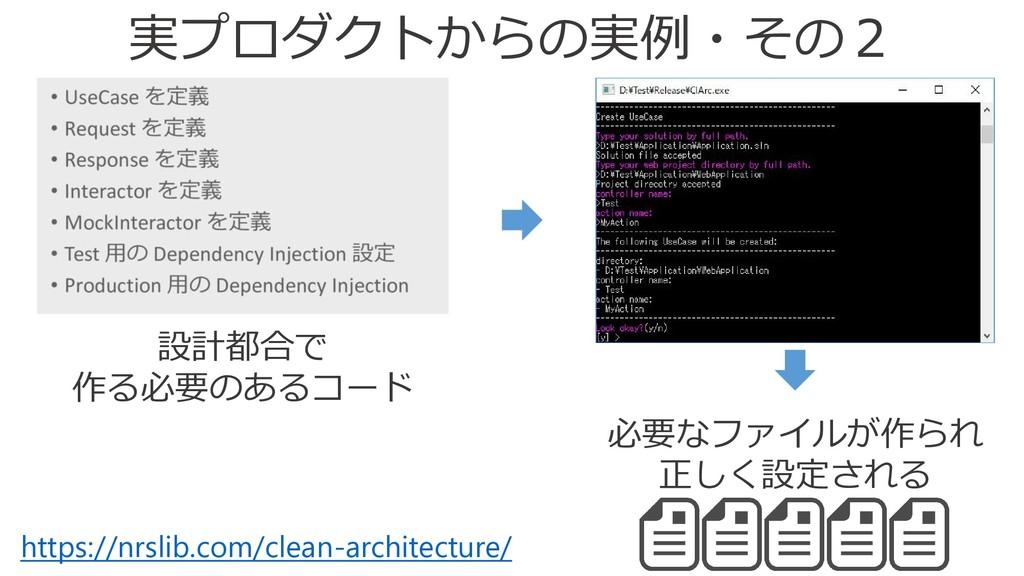 設計都合で 作る必要のあるコード 実プロダクトからの実例・その2 必要なファイルが作られ 正し...