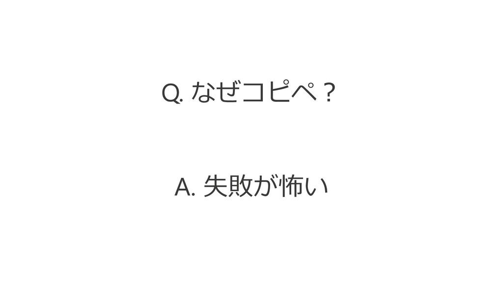 Q. なぜコピペ? A. 失敗が怖い