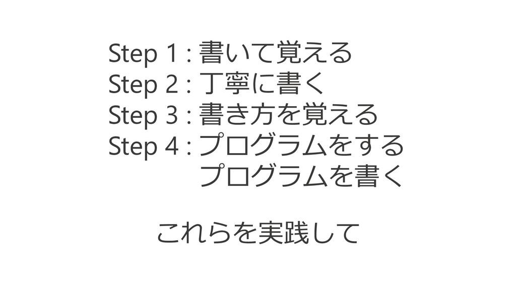 これらを実践して Step 1 : 書いて覚える Step 2 : 丁寧に書く Step 3 ...