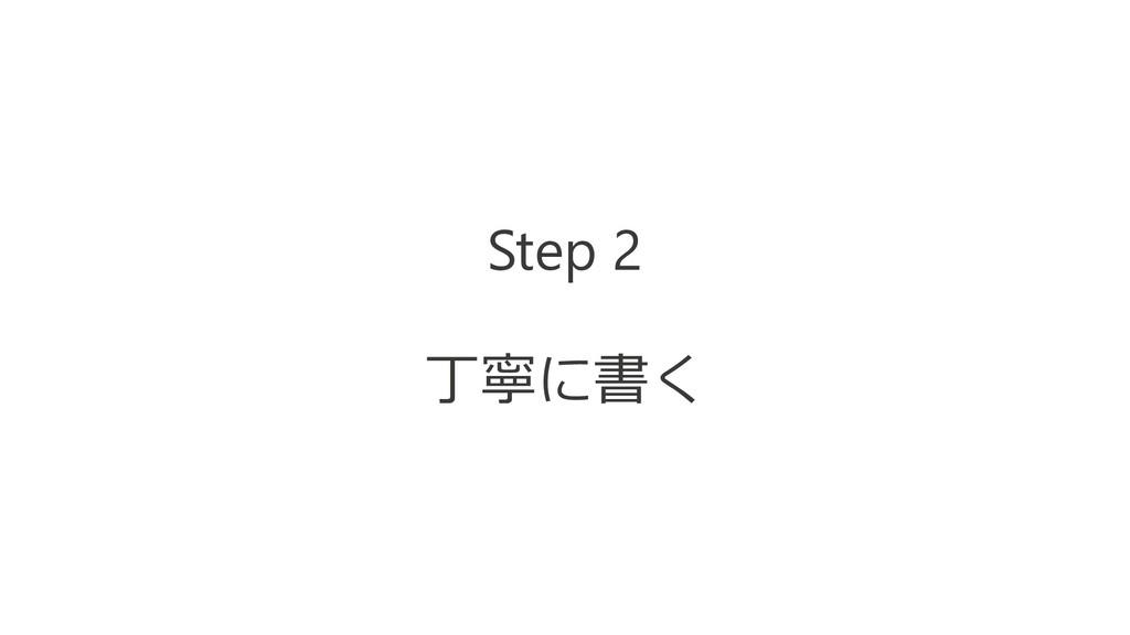 Step 2 丁寧に書く